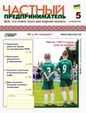Частный предприниматель газета №5 03/2017