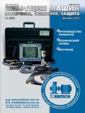 Вибрация машин: измерение, снижение, защита №4 12/2012