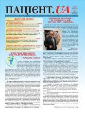 Пацієнт.ua №5 03/2012
