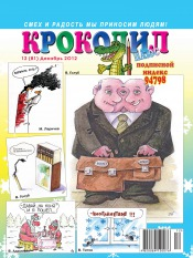 Крокодил плюс №12 12/2012