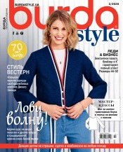 Burda style(БЕЗ ВЫКРОЕК) №3 03/2020