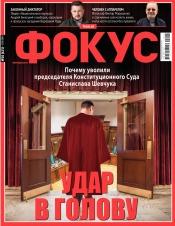 Еженедельник Фокус №20 05/2019