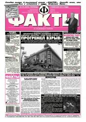 Факты и комментарии (пятница) №22 02/2014