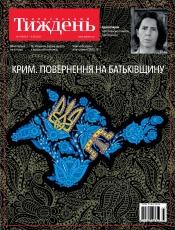Український Тиждень №9 03/2021