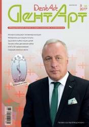 ДентАрт (На русском языке) №3 07/2017