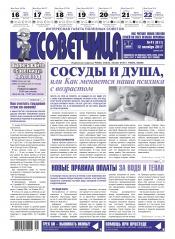 Советчица.Интересная газета полезных советов №41 10/2017