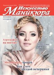Искусство маникюра №4 12/2015