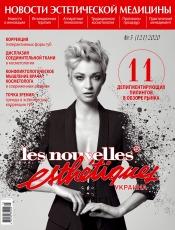 Les Nouvelles Esthetiques Украина №3 07/2020