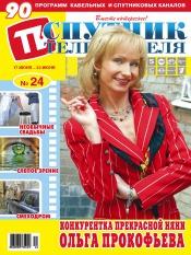 Спутник телезрителя №24 06/2013