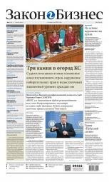 Закон и Бизнес (на русском языке) №9 03/2014