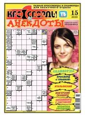 Кроссворды и анекдоты №15 07/2020