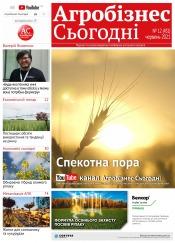 """газета """" Агробізнес Сьогодні"""" №12 06/2021"""