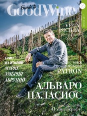 Guide to Good Wine №26 03/2017