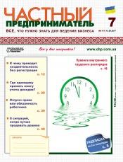 Частный предприниматель газета №7 04/2017