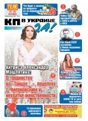 КП в Украине (четверг) №41 10/2021