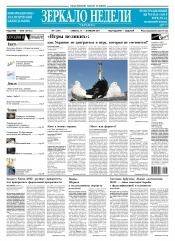 Зеркало недели. Украина №1 01/2017