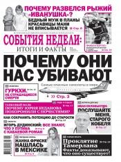 События недели. Итоги и факты. №4 07/2011