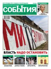 События №42 10/2012
