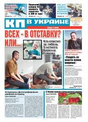 Комсомольская правда №83 06/2019