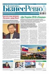 Україна Бізнес Ревю №11-12 03/2018