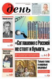 День. На русском языке №7 01/2018