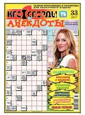 Кроссворды и анекдоты №33 08/2017