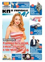 Комсомольская правда (четверг) №183 11/2019