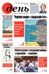 День. На русском языке №51 03/2019
