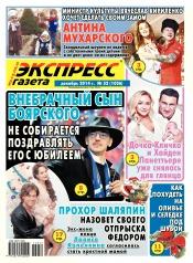 Экспресс-газета №52 12/2014