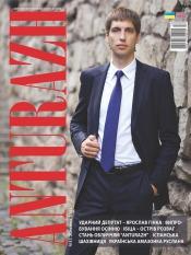 Anturazh №11 11/2011