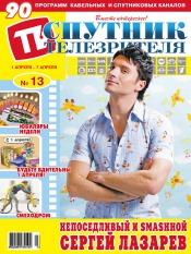 Спутник телезрителя №13 04/2013