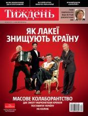 Український Тиждень №40 10/2012