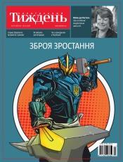Український Тиждень №51 12/2019