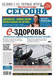 Сегодня. Киевский выпуск №114 06/2017