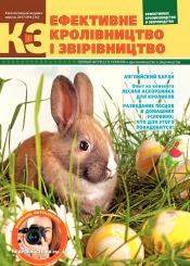 Эффективное Кролиководство и Звероводство №4 04/2017