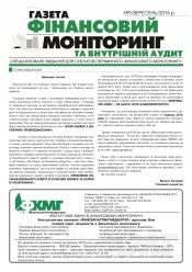 Фінансовий моніторинг №9 09/2016