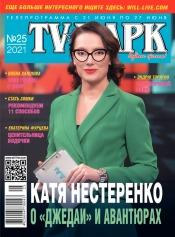 TV-Парк №25 06/2021