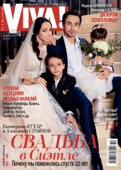 Viva! Украина №6 04/2019