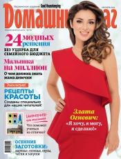 Good Housekeeping Домашний очаг. Украинское издание №9 09/2014