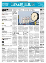 Зеркало недели. Украина №34 09/2018