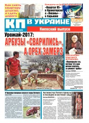 Комсомольская правда №145 08/2017