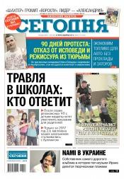 Сегодня. Киевский выпуск №143 08/2018