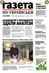 Газета по-українськи №28 04/2019