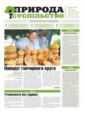 Природа і суспільство №13 07/2013