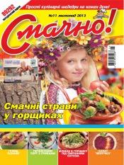 Смачно №11 11/2013