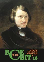 ВСЕСВІТ, український журнал іноземної літератури №9-10 12/2018