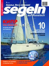 Зегельн №1 03/2013