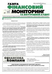 Фінансовий моніторинг №2 02/2016