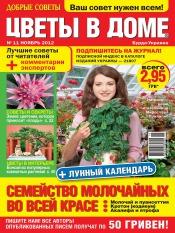 Добрые советы. Цветы в доме №11 11/2012