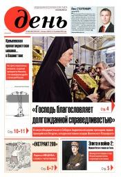День. На русском языке. (пятница) №228-229 12/2018